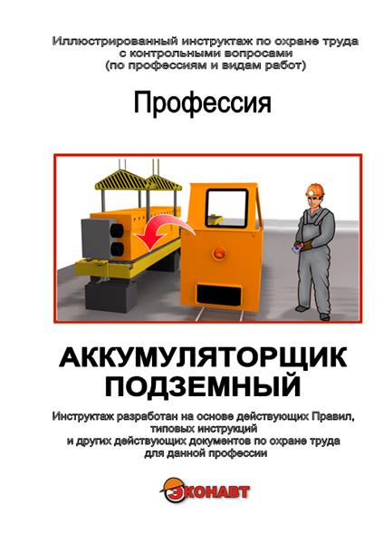 Инструкция По Охране Труда Для Электрослесаря Подземного