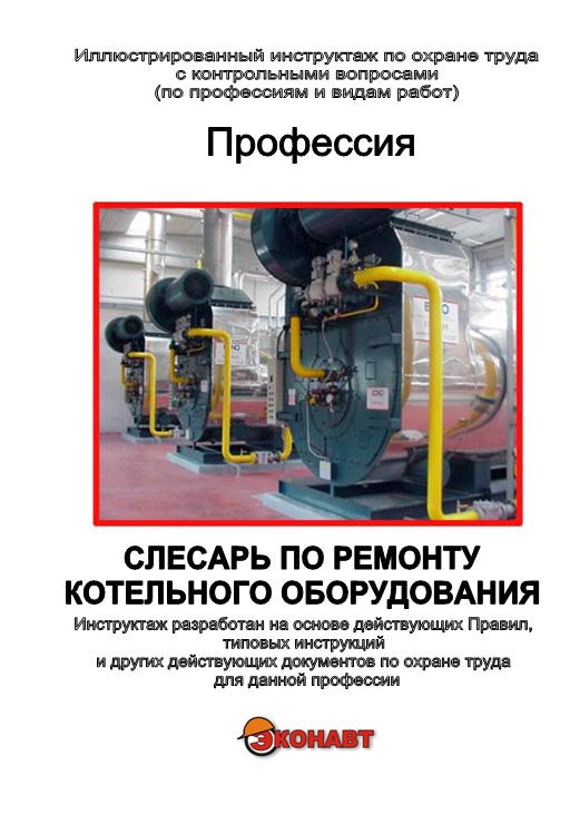 должностная инструкция слесаря-ремонтника котельного оборудования - фото 6